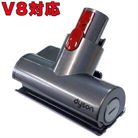 Dyson ダイソン 正規品 掃除機V8 専用 ミニモーターヘッド 布団 ツール パーツ 部品 便利品交換部品 付属品 送料無料