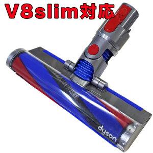 Dyson ダイソン 正規品 純正 V8 slim 専用 ソフトローラークリーナーヘッド V8スリム対応 SV10K 専用 ソフトローラークリーンヘッド ソフトローラー ソフトローラーヘッド モーターヘッド スリ