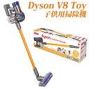子供用 おもちゃ 子供用 掃除機 ダイソン V8 コードレス掃除機 [海外お取り寄せ品] Dyson V8 Cord-Free Vacuum Cleane…