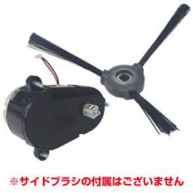 【ロボット掃除機 DEEBOT】ECOVACS エコバックス 純正 サイドブラシモーター 交換用モジュール N79 N79T DN620 DN621 DN622 専用 サイドブラシが回らない 回転しない そんな時はコレを交換! 送料無料