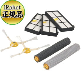 【iRobot社純正品】800/900シリーズ専用消耗品セットiRobot Roomba アイロボットルンバ800 900 Series Replenish Kit 特別お買い得セット(iRobot社 正規品)ルンバ 870 871 880 885 875 960 980 メンテナンスセット