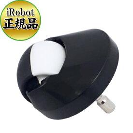 【純正品】アイロボット ルンバ iRobot Roomba 自動掃除機ルンバ (500/600/700/800シリーズ対応) 掃除機 そうじ機 タイヤ 前輪 前タイヤ キャスター交換用タイヤ フロントキャスター 【smtb-tk】