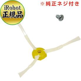 【ロボット掃除機 ルンバ 米国正規品 純正品】iRobot Roomba アイロボット ルンバ 500・600・700・800・900シリーズ対応 新型エッジクリーニングブラシ+ネジ1個セット ルンバ全シリーズ対応(e5/i7は非対応)08158 4502891