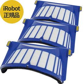 【純正品】iRobot Roomba アイロボット ルンバ500・600シリーズ対応 掃除機 フィルターエアロバキュ フィルター(青色)3枚セット AeroVacフィルター 20911(3個セット)正規品 送料無料
