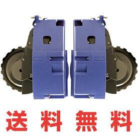 アイロボットルンバ 正規品【純正品】500・600・700シリーズ対応掃除機 ルンバ タイヤモジュールセット(左・右)Tire Module タイヤ交換 交換用 タイヤ