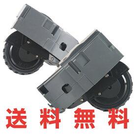アイロボットルンバ 正規品 【純正品】800・900シリーズ対応 掃除機 ルンバ タイヤモジュールセット(左・右) Tire Module タイヤ交換 交換用 タイヤ