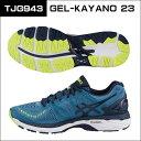 TJG943 GEL-KAYANO23 ゲルカヤノ ランニングシューズ ROAD ランニング マラソン【SMTB-K】