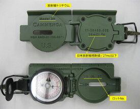 トリチウムコンパスT3-10000日本放射線規制値内モデル【SMTB-K】