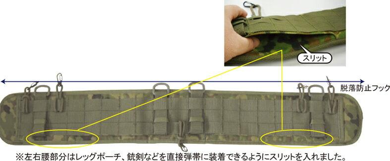弾帯パット MOLLEタイプ