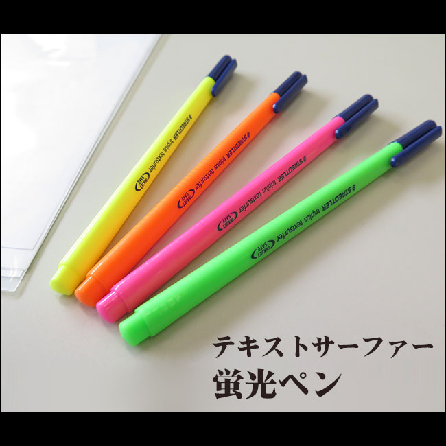 ステッドラーテキストサーファー・蛍光ペン