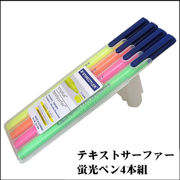 ステッドラーテキストサーファー・蛍光ペン4本組