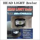 HEAD LIGHT 2color S-6720 戦人−Senjin− 陸上自衛隊 ヘッドライト 釣り キャンプ 登山 防滴構造(IPX4相当…