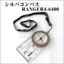 【SILVA】シルバコンパス RANGER4-6400