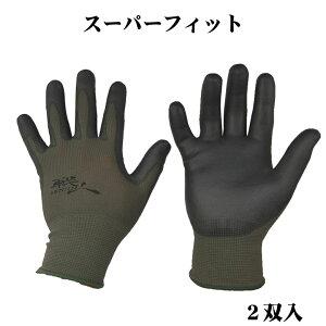 スーパーフィット(2双組)(陸上自衛隊 自衛隊 迷彩 戦人 Senjin ミリタリー アーミー タクティカル サバゲー アウトドア 手袋)