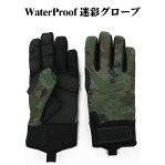 Waterproof迷彩グローブII