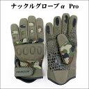 【ナックルグローブα Pro II】陸上自衛隊 自衛隊 迷彩 戦人 Senjin ミリタリー アーミー タクティカル サバゲー アウトドア 手袋