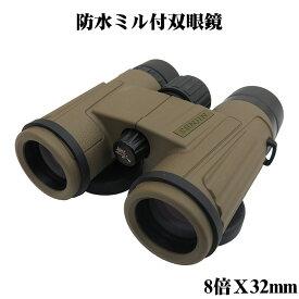 防水ミル付双眼鏡8倍X32mmT3-19000【SMTB-K】