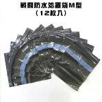 戦闘防水処置袋M型(12枚入)