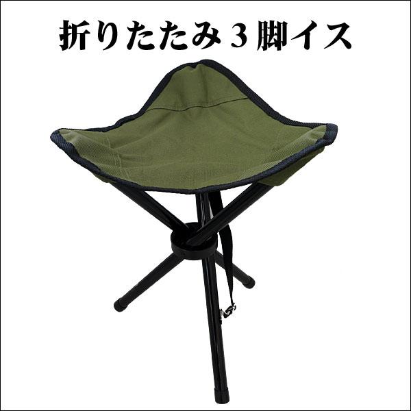 【折りたたみ3脚イス】陸上自衛隊 自衛隊 迷彩 戦人 Senjin ミリタリー アーミー タクティカル サバゲー アウトドア 椅子 チェアー