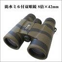 防水ミル付双眼鏡 8倍×42mm T3-20000【SMTB-K】
