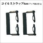コイルストラップ6cm(2本入)フック新