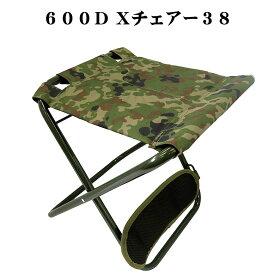 600D Xチェアー38(陸上自衛隊 自衛隊 迷彩 戦人 Senjin ミリタリー アーミー タクティカル サバゲー アウトドア 椅子 イス)
