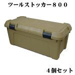 ツールストッカー8004個入1個単価¥2,700(4個単位での受注のみ)