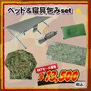 【訓練応援キャンペーン】ベッド&寝具包みセット【10月16日8:59まで】