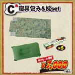 寝具包み&枕セット【訓練応援キャンペーン】
