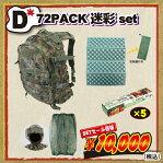 72PACK(迷彩)セット【訓練応援キャンペーン】