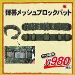 弾帯メッシュブロックパット【訓練応援キャンペーン】