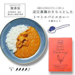 レトルトカレー|近江黒鶏のさらっとしたトマトスパイスカレー3食セット|無添加 ご当地カレー