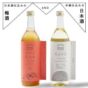 日本酒&梅酒2本セット 720ml |純米酒|花巴醸造元 美吉野醸造|セトレ|酒|山廃|贈答用にも自宅用にも|飲み比べ|お酒セット|ギフトやプレゼントに喜ばれるデザイン|ギフトボ