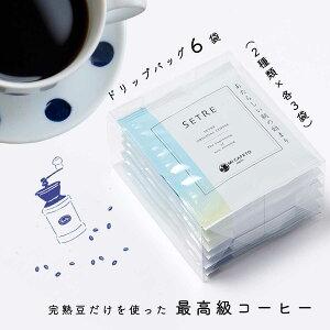 コーヒー|ドリップコーヒー|ドリップバッグ|6個入り(2種類 各3個)|ミカフェート×セトレ|焙煎豆|飲み比べ|ギフトやプレゼントに