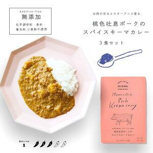 レトルトカレー|桃色吐息ポークのスパイスキーマカレー3食セット|無添加 ご当地カレー
