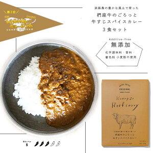 レトルトカレー|椚座(くぬぎざ)牛のごろっと牛すじ スパイスカレー3食セット|無添加 ご当地カレー