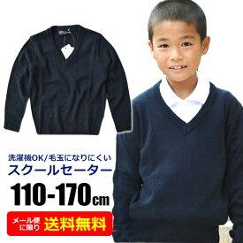 お買い物マラソン 送料無料 寒い時期の通学に最適!シックなダークネイビーカラーのスクールセーターです★洗濯機で洗えるしっかりとした作り!どんな学生服にもあわせやすい、Vネックセーター☆豊富なサイズ展開120-170cmサイズ