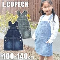 デニムの聖地、岡山県倉敷市のメーカー「L.COPECK」ハイストレッチデニムでストレスのないはき心地!細部までこだわりぬいた、大人顔負けのジャンバースカート★キッズサイズの100-140cmサイズ◆ワンカラー