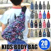 キッズ用ボディバッグ★斜めがけバッグはお外遊びの必需品♪キッズバッグカバン子供用幼稚園小学生入園入学準備