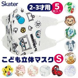 【3点以上で送料無料】 SKATER スケーター こども 立体 マスク Sサイズ はらぺこあおむし しまじろう ドラえもん ミッキーマウス プー カーズ トイストーリー キティ マイメロディ ムーミン 子供 キッズ 幼児 男の子 女の子 MSKB1