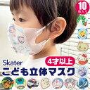 【3点以上同時購入でメール便送料無料】SKATER スケーター 子供 立体 マスク (10枚入り) 3D 三層構造 不織布 使い捨…