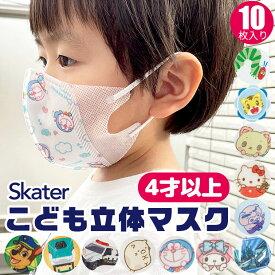 【3点以上で送料無料】SKATER スケーター 子供 立体 マスク (10枚入り) 3D 三層構造 不織布 使い捨て 幼児 キッズ 子供 男の子 女の子 はらぺこあおむし しまじろう すみっコぐらし トミカ プラレール ハローキティ マイメロディ ドラえもん MSKS3