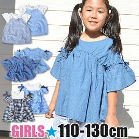 【お買い物マラソン 送料無料】Material Blue biz 女の子 デザイン 半袖 Tシャツ 3タイプ シャツ カットソー オフショルダー レイヤード 重ね着風 ベルスリーブ ベル袖 デニム チェック 子供 キッズ 110 120 130 SH9-1571 SH9-1572 SH9-1573