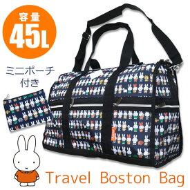 【送料無料】 ミッフィー ボストンバッグ 2WAY トラベルボストンバッグ 45リットル 旅行バッグ ミッフィー整列 ミッフィー バッグ マザーズバッグ ショルダー マザーズバッグ 2way ボストンバッグ K-8756