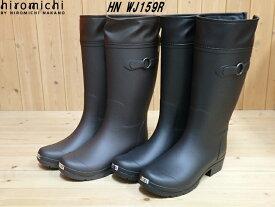 ♪ヒロミチ ナカノHN WJ159R▼ブラウン・ブラック▼レイン 長靴 ジュニア レディース ラバーブーツ(22cm-25cm)