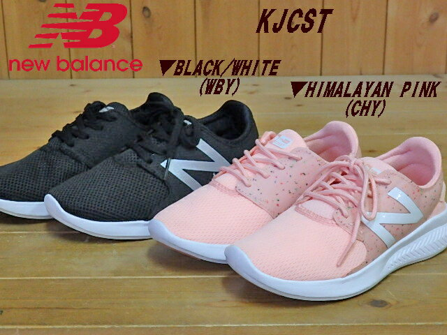 ♪NEW BALANCE FUEL CORE COAST KJCST▼BLACK/WHITE(WBY)・HIMALAYAN PINK(CHY)▼ニューバランス キッズ ジュニア スニーカー(17cm-25cm)【2018年モデル】