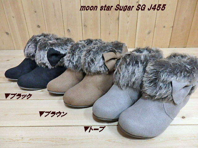 ♪moon star Sugar SG J455▼ブラック・ブラウン・トープ▼ムーンスター シュガー オトナガール キッズショートブーツ カジュアルブーツ アップルワンピースシリーズ(16cm)