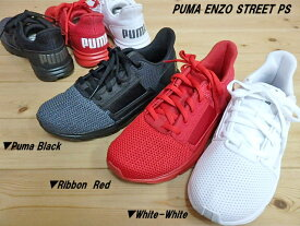 17cm-21cm♪PUMA ENZO STREET PS▼プーマ エンゾー ストリート PS▼Black(191182-05)・Red(191182-06)・White(191182-07)▼キッズ 軽量スニーカー
