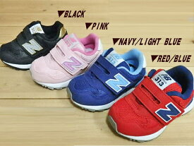 ♪NEW BALANCE FS313▼BLACK(BKI)・PINK(PKI)・NAVY(NVI)・RED/BLUE(RBI)▼ニューバランス ベビー キッズ スニーカー 必要な機能を結集した高機能モデル(12cm-16.5cm)【2018年Newモデル】