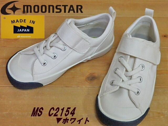 ♪MoonStar MS C2154 2E▼ホワイト(WHITE)▼ムーンスター キッズ チャイルド スニーカー 足の成長を正しくサポート 4つの思いやり機能 made in 久留米(japan)(17cm-20cm)